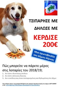 Εγγραφή στο Δημοτικό Μητρώο  κατοικιδίων ( σκύλοι)